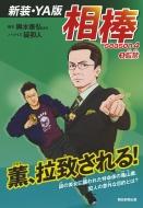 相棒season4 3 監禁 新装・YA版