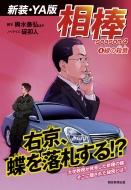 相棒season4 4 緑の殺意 新装・YA版