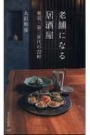 老舗になる居酒屋 東京・第三世代の22軒 光文社新書