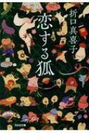 恋する狐 光文社時代小説文庫