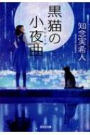 黒猫の小夜曲 光文社文庫