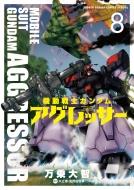 機動戦士ガンダム アグレッサー 8 少年サンデーコミックススペシャル