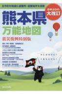 熊本県万能地図 震災復興特別版