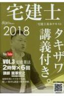 宅建士基本テキスト「タキザワ講義付き。」 vol.3|2018年版 宅建業法