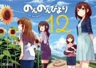 のんのんびより 12 MFコミックス アライブシリーズ
