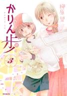 かりん歩 3 Mfコミックス フラッパーシリーズ