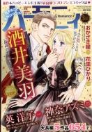 ハーモニィ Romance (ハーモニィロマンス)2018年 3月号