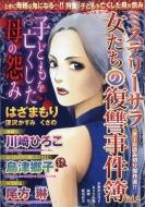 女たちの復讐事件簿 Vol.2 Mystery Blanc (ミステリーブラン)2018年 2月号増刊