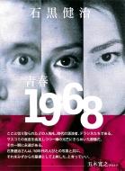 青春1968
