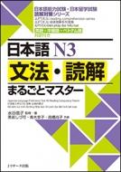 日本語N3文法・読解まるごとマスター