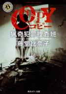 COPY 猟奇犯罪捜査班・藤堂比奈子 角川ホラー文庫