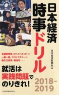 日本経済時事ドリル2018‐2019