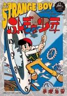 カラー完全版 ふしぎな少年 復刻名作漫画シリーズ