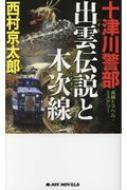 十津川警部 出雲伝説と木次線 ジョイ・ノベルス
