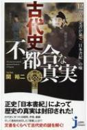 古代史 不都合な真実 12の古代文書が暴く「日本書紀」の嘘 じっぴコンパクト新書