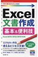 Excel文書作成基本&便利技 Excel2016/2013/2010対応版 今すぐ使えるかんたんmini