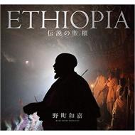 ETHIOPIA 伝説の聖櫃