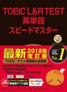 TOEIC(R)L&R TEST 英単語スピードマスター