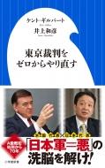 東京裁判をゼロからやり直す 小学館新書
