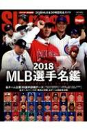 2018 MLB選手名鑑 NSKムック
