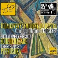 リムスキー=コルサコフ:シェエラザード、ストラヴィンスキー:ペトルーシュカ ヴラディーミル・フェドセーエフ&モスクワ放送交響楽団(2003、2007)