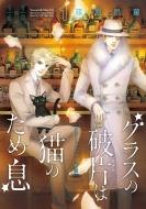 グラスの破片は猫のため息 1 クォート & ハーフ外伝Nemuki+コミックス