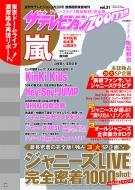ザテレビジョンZoom!! (ズーム)Vol.31 2018年 3月 2日号