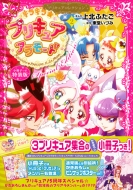 キラキラ☆プリキュアアラモード プリキュアコレクション 2 小冊子付き特装版 プレミアムKC
