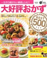 大好評おかずBEST500 ヒットムック料理シリーズ