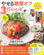 やせる糖質オフ3行レシピ ヒットムック料理シリーズ
