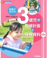 発達が見える! 3歳児の指導計画と保育資料 第2版 CD-ROM付き Gakken保育Books