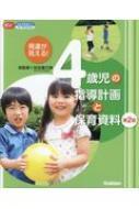 発達が見える! 4歳児の指導計画と保育資料 第2版 CD-ROM付き Gakken保育Books