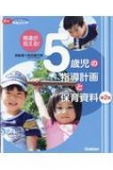 発達が見える! 5歳児の指導計画と保育資料 第2版 CD-ROM付き Gakken保育Books