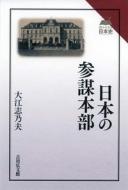 日本の参謀本部 読みなおす日本史