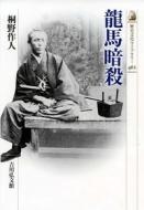 龍馬暗殺 歴史文化ライブラリー