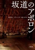 映画 坂道のアポロン 小学館文庫
