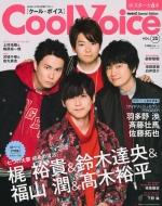 Cool Voice Vol.25 生活シリーズ