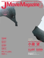 J Movie Magazine Vol.32