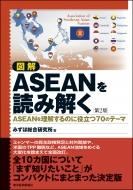 図解 ASEANを読み解く 第2版 ASEANを理解するのに役立つ70のテーマ