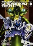 機動戦士ガンダム0083 REBELLION 10 カドカワコミックスAエース