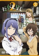 「だがしかし2」DVD3