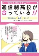 HMV&BOOKS online山口教雄/あなたのお子さんには通信制高校が合っている! 通信制高校のお得なところ