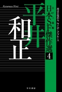 日本SF傑作選 4 平井和正虎は目覚める / サイボーグ・ブルース ハヤカワ文庫