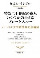 「特急二十世紀」を観ながら思ったこと--そして壁を破ってくれた小さな事どもノーベル文学賞記念講演