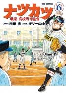 ナツカツ 職業・高校野球監督 6 ビッグコミックオリジナル