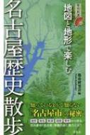 地図と地形で楽しむ名古屋歴史散歩 歴史新書