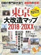 東京大改造マップ2018 2018年から見る未来 日経BPムック