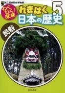 わくわく!探検 れきはく日本の歴史 5 民俗