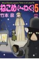 ねこめ(ーわく)5 夢幻燈コミックス