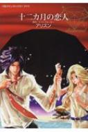 十二カ月の恋人 ハーレクインコミックス・ダイヤ
